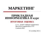 МАРКЕТИНГ ПРИКЛАДНАЯ ИНФОРМАТИКА II курс ИТОГОВАЯ ОЦЕНКА к.
