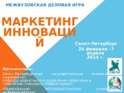 МЕЖВУЗОВСКАЯ ДЕЛОВАЯ ИГРА МАРКЕТИНГ ИННОВАЦИ Й Организаторы: Санкт-Петербургский