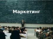 Маркетинг МЭСИ, 2012  Невоструев Петр Юрьевич к.