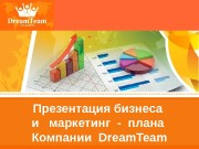 Презентация Маркетинг План DREAM TEAM — 2012г.