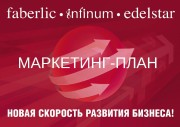 Презентация marketing plan new 19052011