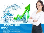 МАРКЕТИНГ ПЛАН Революционный маркетинг-план  Atlantis Group меняет