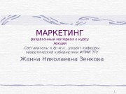 1 МАРКЕТИНГ раздаточный материал к курсу лекций Составитель: