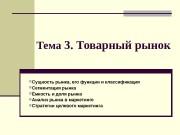 Тема 3. Товарный рынок  Сущность рынка, его