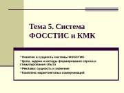Тема 5. Система ФОССТИС и КМК  Понятие