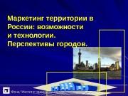 Маркетинг территории в России: возможности и технологии.