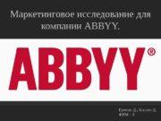 Маркетинговое исследование для компании ABBYY. Еремин Д. ,