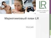 Маркетинговый план LR РОССИЯ  2 Маркетинговый план