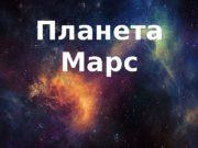 Планета Марс  Зміст  Загальна характеристика