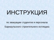 ИНСТРУКЦИЯ по эвакуации студентов и персонала Барнаульского строительного