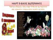 МАРТ 8 -БИЛЕ ЭШТЕРИМГЕ Частын башкы айы март