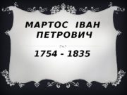 М А Р Т О С І В