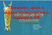 Признаки, цели и задачи прокурорского надзора в РФ