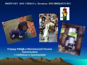 Презентация ВЫПУСКУ2014 СШ№ 51