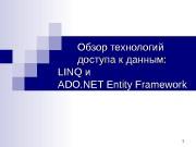 Презентация Марья Сергеевна лк 1 б Net