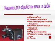Презентация mashiny dlya obrabotki ryby i myasa 1417756708 65971 1
