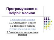Презентация Масиви Object Delphi
