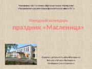 Муниципальное казенное образовательное учреждение  «Товарковская средняя общеобразовательная