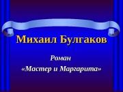Презентация master-and-margarita