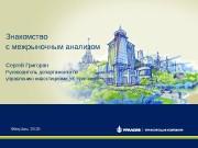 Знакомство с межрыночным анализом Сергей Григорян Руководитель департамента
