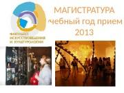 МАГИСТРАТУРА учебный год прием 2013   •
