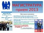 МАГИСТРАТУРА прием 2013 Магистерские программы:  Европейские историко-культурные