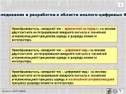 Masters URFU' 2012 11 Исследования и разработки в