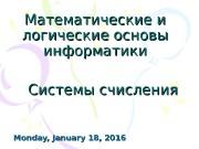 Презентация Математические и логические основы информатикиНПО