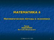 (С) Веденяпин Е. Н. 2012 11 11 МАТЕМАТИКА