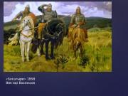 «Богатыри» 1898 Виктор Васнецов  Собоо р