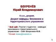 1 БЕКРЕНЁВ Юрий Владимирович К. э. н. ,