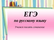 ЕГЭ по русскому языку Учимся писать сочинение