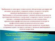 Презентация Материалы по гигиене и санитарии Мажаеевой Т.В.