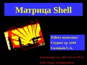 Презентация Матрица Shell