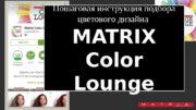 Пошаговая инструкция подбора цветового дизайна MATRIX Color Lounge