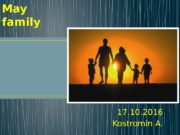 May family 17. 10. 2016 Kostromin A.