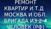 РЕМОНТ КВАРТИР И Т. Д  МОСКВА И