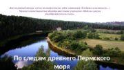 По следам древнего Пермского моря. Дистанционный конкурс научно-исследовательских