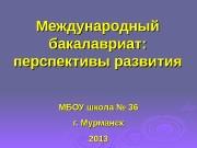 Презентация mb v school
