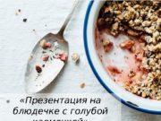 «Презентация на блюдечке с голубой каемочкой»