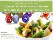 Оренбургский государственный медицинский университет Кафедра общей и коммунальной