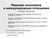 Презентация me lection 1-2013