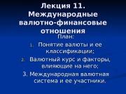 Лекция 11.  Международные валютно-финансовые отношения План: 1.
