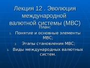 Лекция 12. Эволюция международной  валютной системы (МВС)