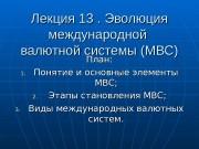 Лекция 1 33 . Эволюция международной  валютной