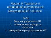 Лекция 5. Тарифное и нетарифное регулирование международной торговли