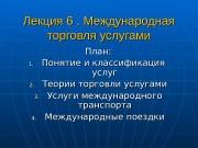Лекция 6. Международная торговля услугами План: 1. 1.