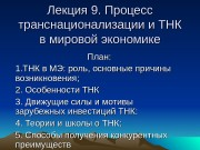 Лекция  9 9 . Процесс транснационализации и