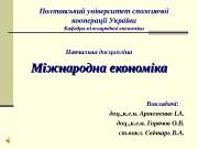 Полтавський університет споживчої кооперації України Кафедра міжнародної економіки