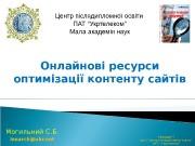 Могильний С. Б. isearch@ukr. net Кафедра ІТ філії